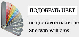 Подбор цвета по палитре Sherwin-Williams